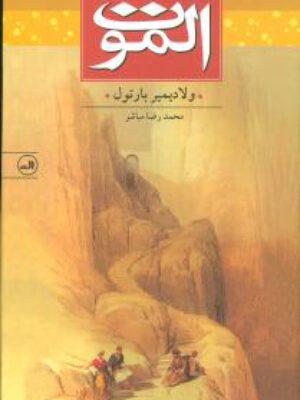 کتاب الموت اثر ولادیمیر بارتول انتشارات ثالث