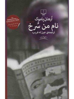 کتاب نام من سرخ اثر ارهان پاموک انتشارات چشمه