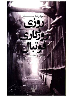 کتاب روزی روزگاری فوتبال اثر حمید رضا صدر انتشارات چشمه