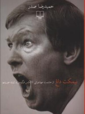 کتاب نیمکت داغ اثر حمید رضا صدر انتشارات چشمه