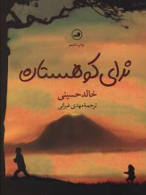 کتاب ندای کوهستان اثر خالد حسینی انتشارات ثالث