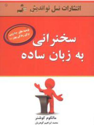 کتاب سخنرانی به زبان ساده اثر مالکوم گوشنر انتشارات نسل نو اندیش