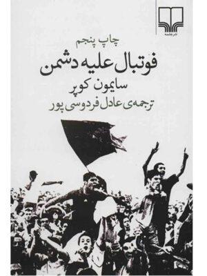 کتاب فوتبال علیه دشمن اثر سایمون کوپر انتشارات چشمه
