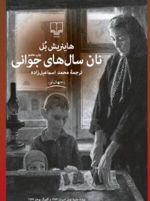 کتاب نان سال های جوانی اثر هاینریش بل انتشارات چشمه