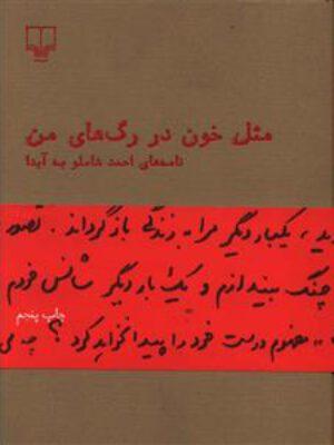 کتاب مثل خون در رگ های من (نامه های احمد شاملو به آیدا) انتشارات چشمه