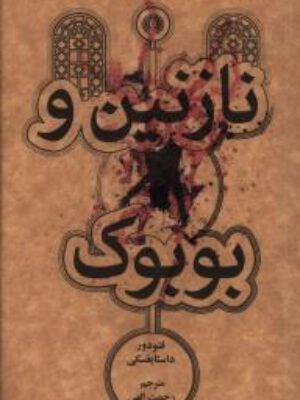 کتاب نازنین و بوبوک (جیبی) اثر فئودور داستایوفسکی انتشارات علمی فرهنگی