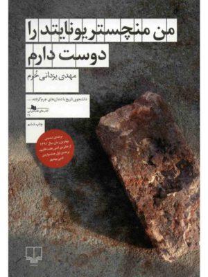 کتاب من منچستر یونایتد را دوست دارم اثرمهدی یزدانی خرم انتشارات چشمه