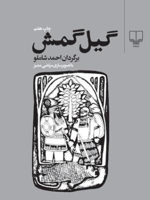 کتاب گیل گمش انتشارات چشمه