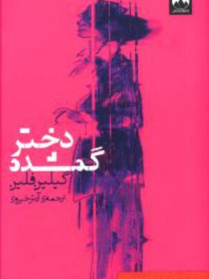 کتاب دختر گمشده اثر گیلین فلین انتشارات میلکان