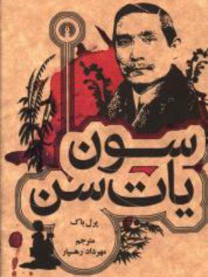کتاب سون یات سن (جیبی) اثر پرل باک انتشارات علمی فرهنگی