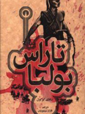 کتاب تاراس بولبا (جیبی) اثر نیکلای گوگول انتشارات علمی فرهنگی