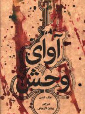 کتاب آوای وحش (جیبی) اثر جک لندن انتشارات علمی فرهنگی