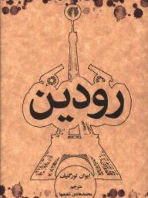 کتاب رودین (جیبی) اثر ایوان تورگنیف انتشارات علمی فرهنگی