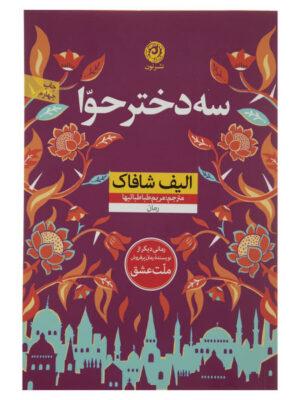 کتاب سه دختر حوا اثر الیف شافاک انتشارات نون
