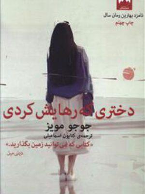 کتاب دختری که رهایش کردی اثر جوجو مویز انتشارات ملیکان