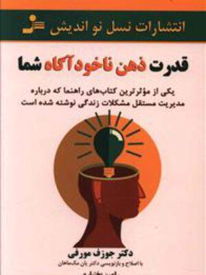 کتاب قدرت ذهن ناخودآگاه شما اثر جوزف مورفی انتشارات نسل نواندیش
