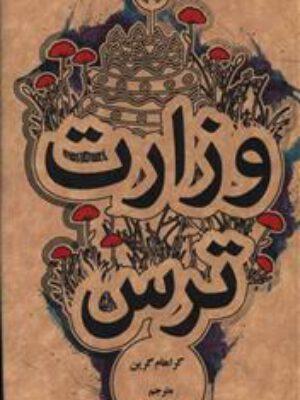 کتاب وزارت ترس (جیبی) اثر گراهام گرین انتشارات علمی فرهنگی