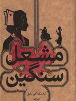 کتاب مشعل سنگین (جیبی) اثر شیلا مک کی راسل انتشارات علمی فرهنگی
