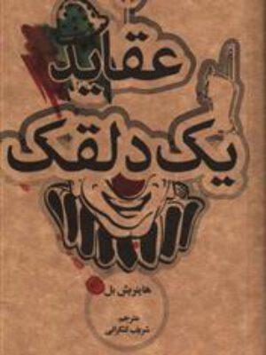 کتاب عقاید یک دلقک(جیبی) اثر هاینریش بل انتشارات علمی فرهنگی