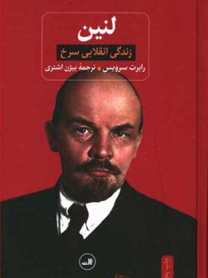 کتاب لنین زندگی انقلابی سرخ رابرت سرویس انتشارات ثالث