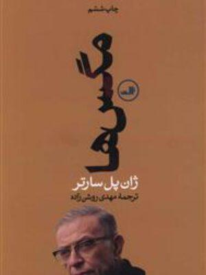 کتاب مگس ها اثر ژان پل سارتر انتشارات ثالث