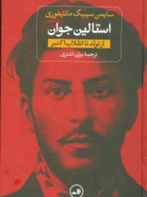 کتاب استالین جوان دوره دو جلدی سایمن سیبیگ مانتیفوری انتشارات ثالث