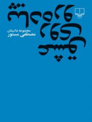 کتاب عشق روی پیاده رو اثر مصطفی مستور انتشارات چشمه