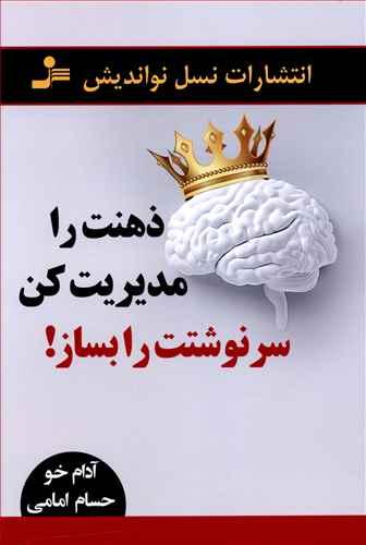 کتاب ذهنت را مدیریت کن سرنوشتت را بساز اثر آدام خو انتشارات نسل نواندیش