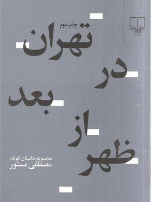 کتاب تهران در بعد از ظهر اثر مصطفی مستور انتشارات چشمه