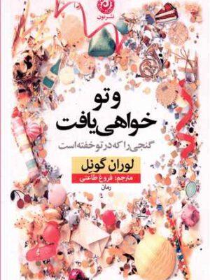 کتاب و تو خواهی یافت گنجی را که در تو خفته است اثر لوران گونل انتشارات نون