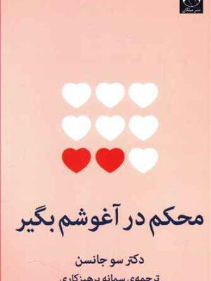 کتاب محکم در آغوشم بگیر اثر سو جانسن انتشارات ملیکان