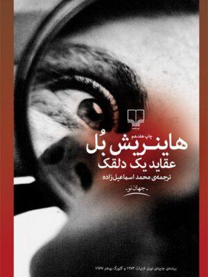 کتاب عقاید یک دلقک اثر هاینریش بل انتشارات چشمه