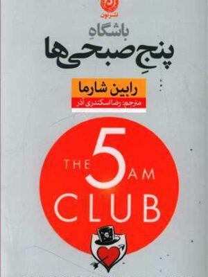 کتاب باشگاه پنج صبحی ها اثر رابین شارما انتشارات نون