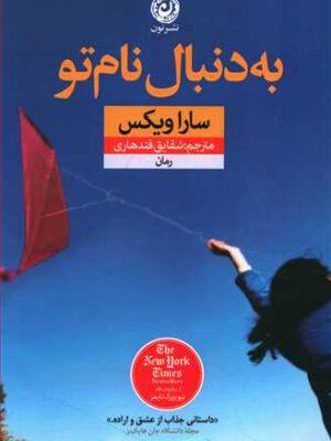 کتاب به دنبال نام تو اثر سارا ویکس انتشارات نون