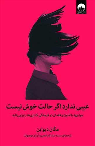 کتاب عیبی ندارد اگر حالت خوش نیست اثرمگان دیواین انتشارات ملیکان