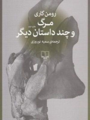 کتاب مرگ و چند داستان دیگر ... اثر رومن گاری انتشارات چشمه