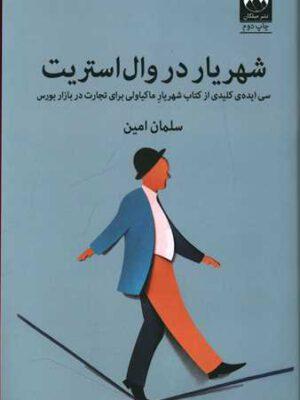 کتاب شهریار در وال استریت اثر سلمان امین انتشارات ملیکان