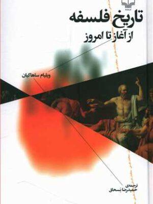 کتاب تاریخ فلسفه از آغاز تا امروز اثر ویلیام ساهاکیان انتشارات چشمه
