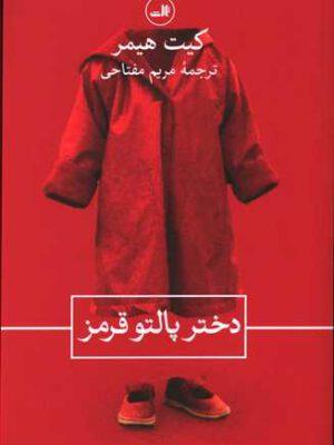 کتاب دختر پالتو قرمز اثر کیت هیمر انتشارات ثالث