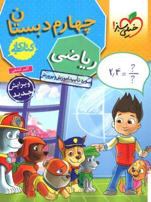 کتاب کار ریاضی چهارم دبستان انتشارات خیلی سبز