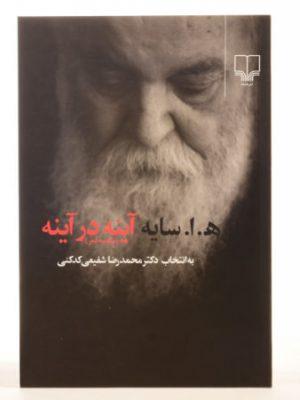 کتاب آینه در آینه اثر هوشنگ ابتهاج انتشارات چشمه