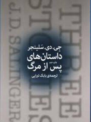 کتاب داستانهایی پس از مرگ اثر جی.دی.سلینجر انتشارات چشمه