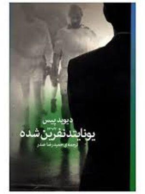 کتاب یونایتد نفرین شده اثر دیوید پیس انتشارات چشمه