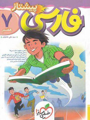کتاب فارسی هفتم پیشتاز انتشارات خیلی سبز