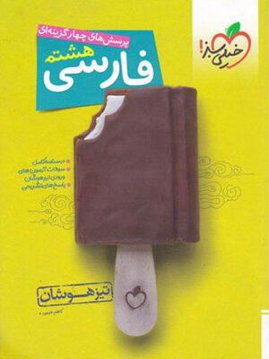 کتاب فارسی هشتم تیزهوشان انتشارات خیلی سبز