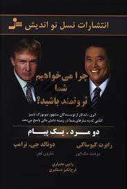 کتاب چرا میخواهیم شما ثروتمند باشید؟ دو مرد. یک پیام اثر رابرت کیوساکی- دونالد جی ترامپ انتشارات نسل نو اندیش
