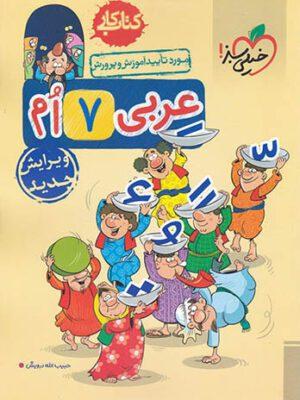 کتاب کار عربی هفتم انتشارات خیلی سبز