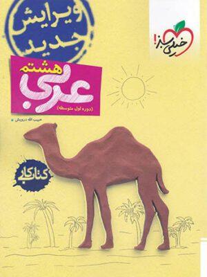 کتاب کار عربی هشتم انتشارات خیلی سبز