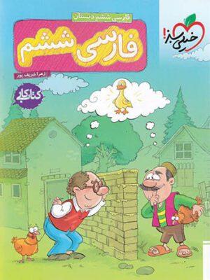 کتاب کار فارسی ششم دبستان انتشارات خیلی سبز