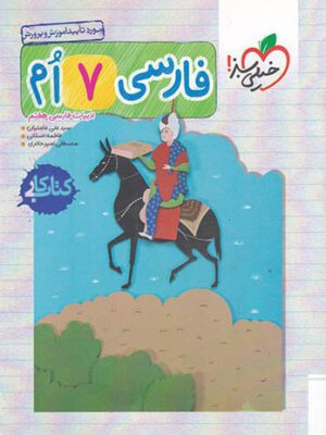 کتاب کار فارسی هفتم انتشارات خیلی سبز